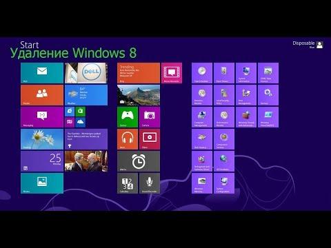 Как полностью удалить Windows 8