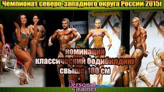 Чемпионат северо-западного округа России 2015 г. Классический бодибилдинг свыше 180 см