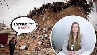 Снос домов в Сочи / Права собственности больше нет