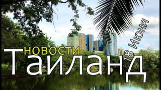 Таиланд Бангкок Коронавирус Новости 18 Июня