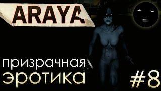 ARAYA - Прохождение игры на русском #8 | Призрачная Эротика | Глава 7 - MARISA