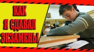 Тема урока:Экзамен