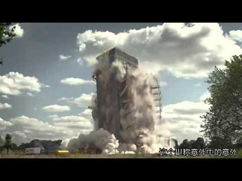 世界上最意外的建筑爆破