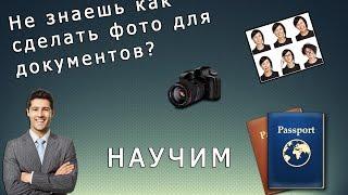 Wox Studio #6. Как сделать фото на документы?