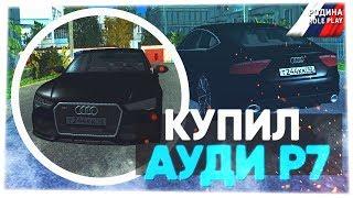 КУПИЛ АУДИ Р7 И ПОДАРИЛ ЖИГУ БЕЗДОМНОМУ ЧЕЛОВЕКУ