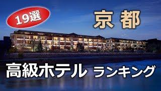 京都で人気の高級ホテル・ランキング|Kyoto Hotel 19 Selection