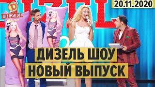 Дизель Шоу – 82 НОВЫЙ ВЫПУСК – 20.11.2020 | ЮМОР ICTV