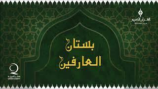 بستان العارفين مع  د. صالح زنكي ،، حول :منهج القرآن في الفهم والحوار
