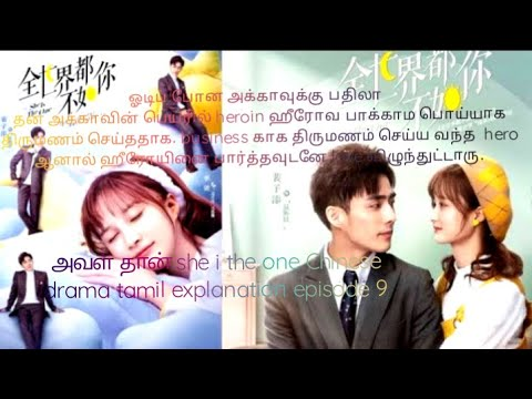 Download அவள் தான் She is the one Chinese drama tamil explanation episode 9