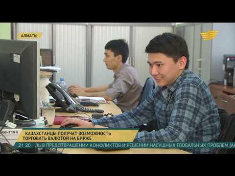 KASE: Казахстанцы получат возможность торговать валютой на бирже