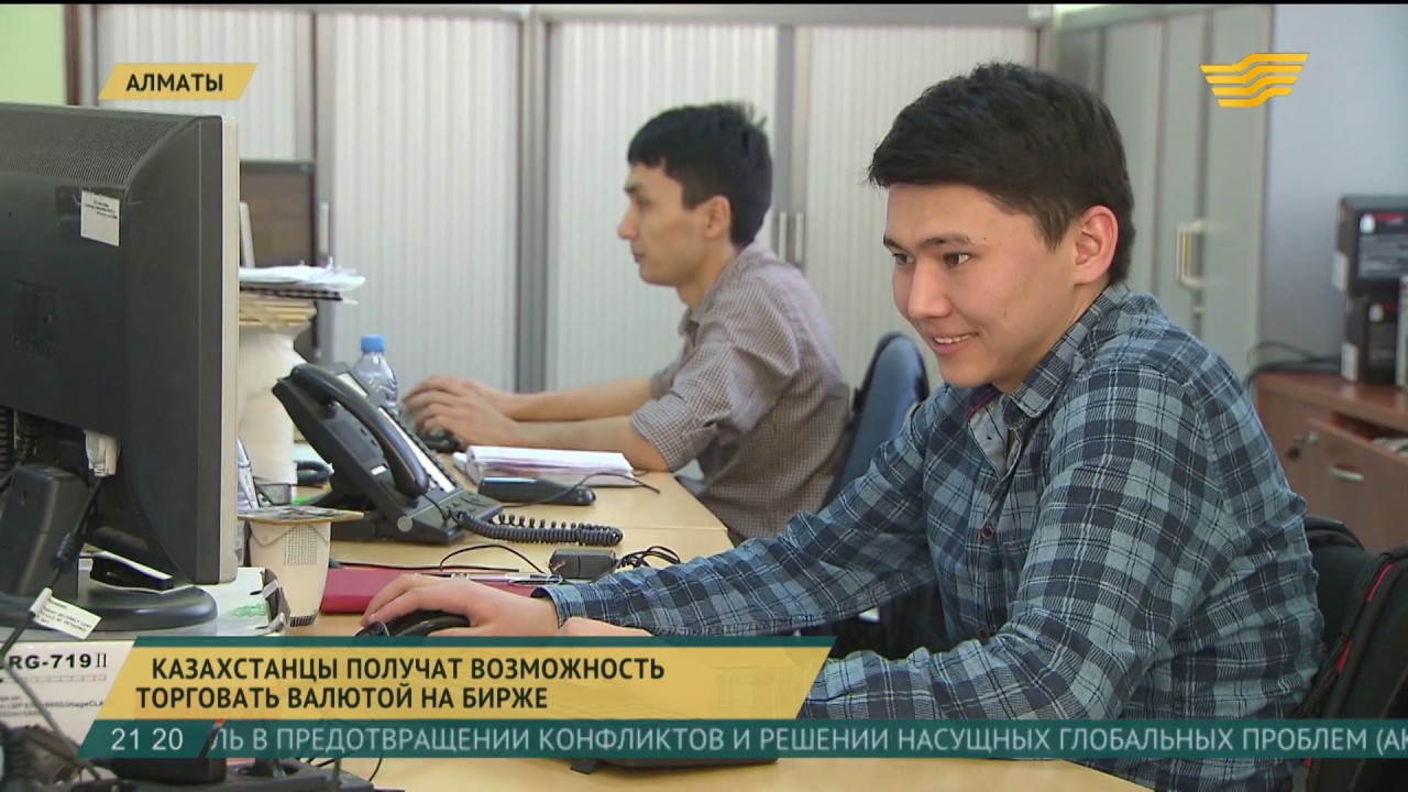 KASE: Казахстанцы Получат Возможность Торговать | Симулятор Торгов для Бинарных Опционов