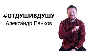 Александр Панков откровенно отдушивдушу! 10.01.2018