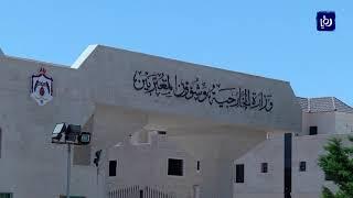 """""""الخارجية"""" تستدعي سفير الاحتلال في عمان وتبلغه """"رسالة حازمة"""" - (18-8-2019)"""
