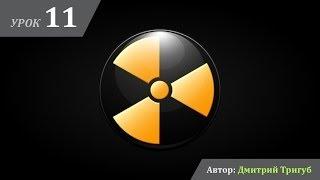 Уроки Adobe Illustrator. Урок №11: Как нарисовать символ радиоактивного загрязнения.