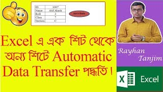 Transfer and save data automatically from one Sheet to Another: MS Excel Tutorial Bangla