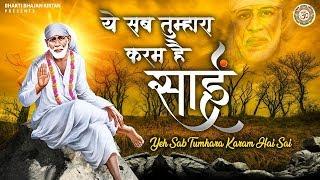 ये सब तुम्हारा कर्म है साई ~ बाबा भजन   Superhit Sai Baba Bhajan   Jai Sai Ram, Bhakti Bhajan Kirtan