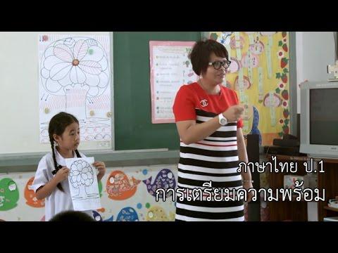 ภาษาไทย ป.1 การเตรียมความพร้อม ครูยุวดี นุชทรัพย์