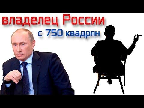Денег владельца России(Путина?)