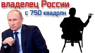 Денег владельца России(Путина?) 750 квадрлн хватит на 10 000 лет жизни  страны | Pravda GlazaRezhet