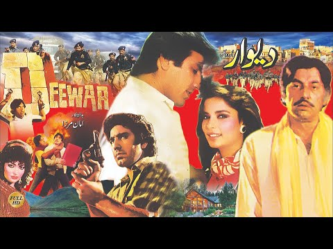 DEEWAR - Javid Sheikh & Babra Sharif - OFFICIAL PAKISTANI MOVIE