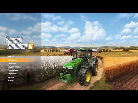 Гайд как играть в Farming Simulator 19 по сети на пиратке!