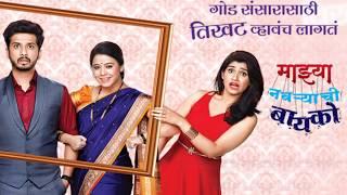माझ्या नवऱ्याची बायको   Mazhya Navryachi Bayko   Title Song Lyrics   Zee Marathi Serial