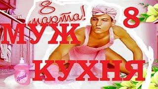 Приколы к 8 марта женщинам песня и смешная открытка Как мужчины проводят женский день