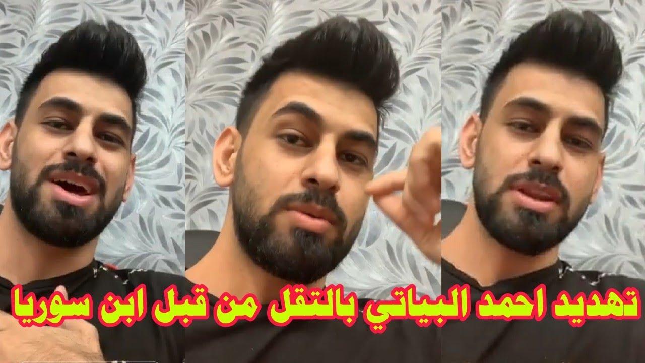 ببجي احمد البياتي