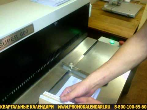 Производство и печать квартальных календарей