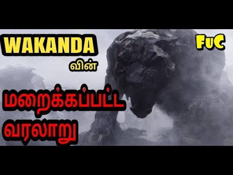 Black Panther Tamil   Wakanda வின் மறைக்கப்பட்ட வரலாறு  