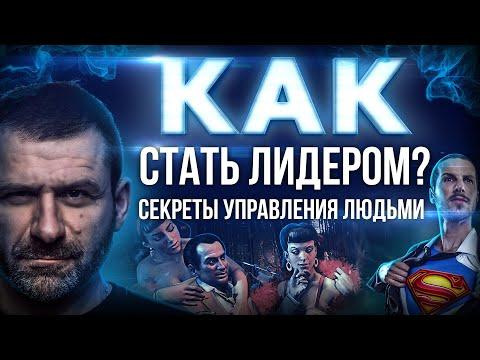 Начальники проблема России   Лидерство в работе и бизнесе   Какие бывают типы людей?