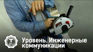 видео Инженерные коммуникации в квартире