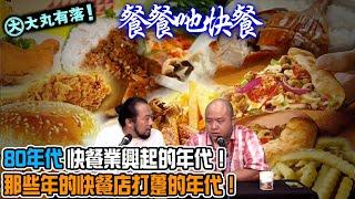 大丸有落 第347集a  香港是一個最歡迎快餐的城市80年代快餐業興起的年代快餐吸引年輕一代香港人原因那些年的快餐店打躉的年代為你做足一百分的大家樂  20200805a