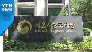 서울지방국세청에서 코로나 집단감염...관련 확진자 5명…