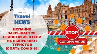 Travel NEWS ИСПАНИЯ ЗАКРЫВАЕТСЯ ЕГИПЕТСКИЕ ОТЕЛИ НЕ ВЫПУСКАЮТ ТУРИСТОВ ОПЯТЬ COVID 19