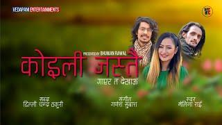 Koili Jastai    कोईली जस्तै    Melina Rai    New Nepali Song 2019