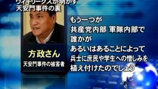 【新唐人2011年10月4日付ニュース】数々の外交公電の暴露で話題のウィキ...