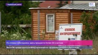 Земельные участки над нефтепродуктопроводом продают в Раменском районе(, 2015-06-22T12:16:47.000Z)