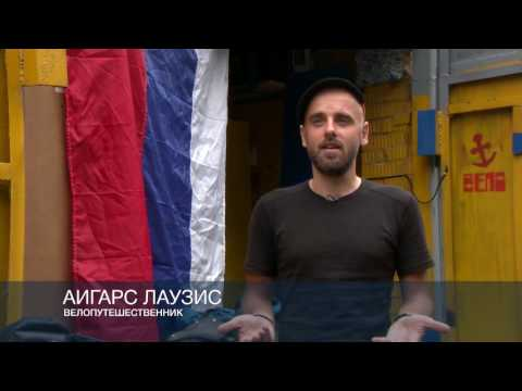 Vladivostok TV - Aigars Lauzis