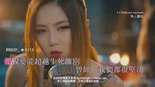 [HD1080P] G.E.M.鄧紫棋- 再見 GOODBYE 無人聲版 (5.1 Dolby pro surround KTV)