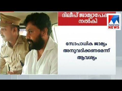Dileep submits bail application  | Manorama News