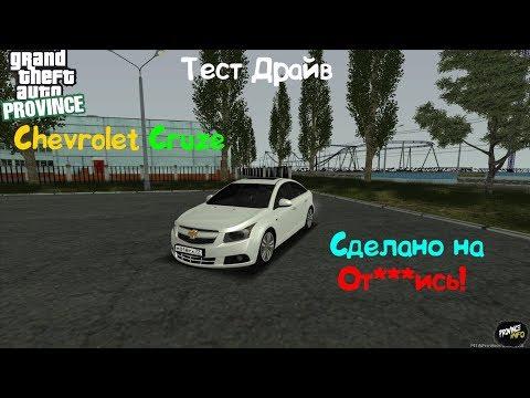 Chevrolet Cruze [ Тест Драйв ] Сделано на от***ись! | MTA Province#1