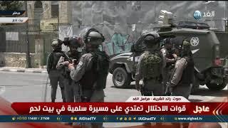 مراسل الغد: الاحتلال يعتدي على مسيرة سلمية في بيت لحم بذكرى النكبة