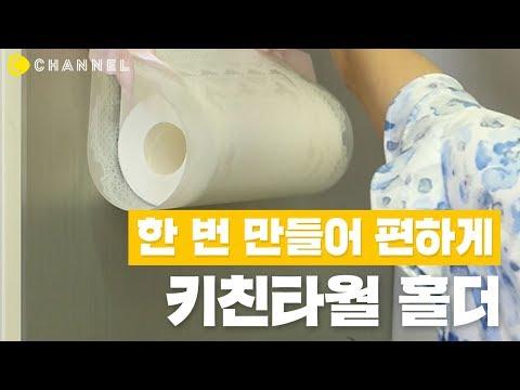 [DIY] 한 번 만들어 편하게 쓰는 키친타월 홀더 | 씨채널 코리아