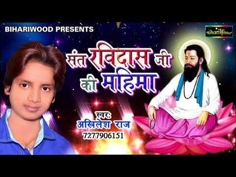 संत रविदास जी की महिमा \\ Sant Ravidas Ji Ki Mahima \\ Akhilesh Raj \\ Bhojpuri New Song