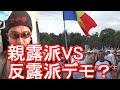 旧ソ連・モルドバの首都キシニョウの反政府デモ(2018年8月26日)protest demonstration [parade] On Aug26th 2018,Chisinau in Moldova