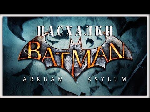 Пасхалки в игре Batman - Arkham Asylum [Easter Eggs]