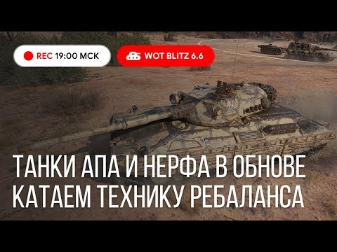 WoT Blitz - Техника которую апнут и нерфанут в 6.7 ● Катаем танки ребаланса и Крушителя (WoTB)
