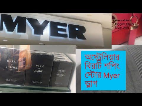 অস্ট্রেলিয়ার  MEGA শপিং স্টোর Vlog   Shopping Store Vlog 2019