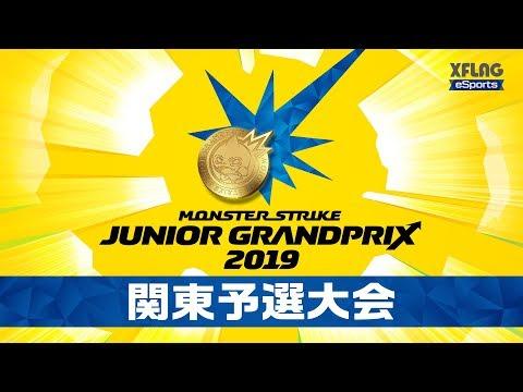 モンストジュニアグランプリ2019 関東予選大会【モンスト公式】